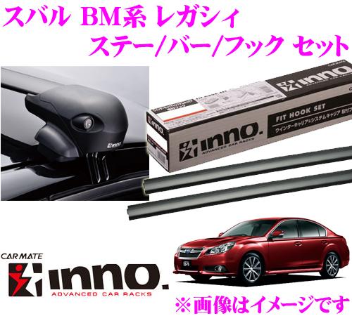 カーメイト INNO イノー スバル レガシィB4 (BM系) エアロベースキャリア(フラッシュタイプ)取付4点セット XS201 + K320 + XB115 + XB115