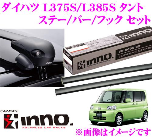 カーメイト INNO イノー ダイハツ タント (L375S/L385S) エアロベースキャリア(フラッシュタイプ)取付4点セット XS201 + K356 + XB100 + XB100