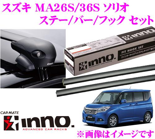 カーメイト INNO イノースズキ ソリオ (MA26S/MA36S)エアロベースキャリア(フラッシュタイプ)取付4点セットXS201 + K474 + XB123 + XB115