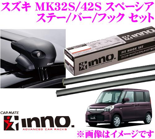カーメイト INNO イノー スズキ スペーシア (MK32S/MK42S) エアロベースキャリア(フラッシュタイプ)取付4点セット XS201 + K431 + XB108 + XB108