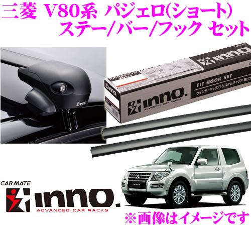カーメイト INNO イノー 三菱 パジェロ ショート (V80系) エアロベースキャリア(フラッシュタイプ)取付4点セット XS201 + K343 + XB115 + XB115