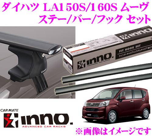 カーメイト INNO イノー ダイハツ ムーヴ (LA150S/LA160S) エアロベースキャリア(スルータイプ)取付4点セット XS250 + K344 + XB130 + XB130