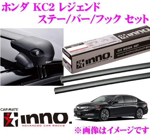 カーメイト INNO イノー ホンダ レジェンド (KC2) エアロベースキャリア(フラッシュタイプ)取付4点セット XS201 + K326 + XB115 + XB108