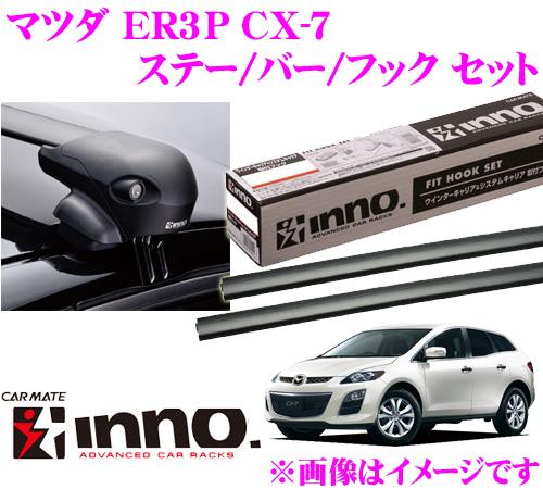 カーメイト INNO イノー マツダ CX-7 (ER3P) エアロベースキャリア(フラッシュタイプ)取付4点セット XS201 + K104 + XB115 + XB108
