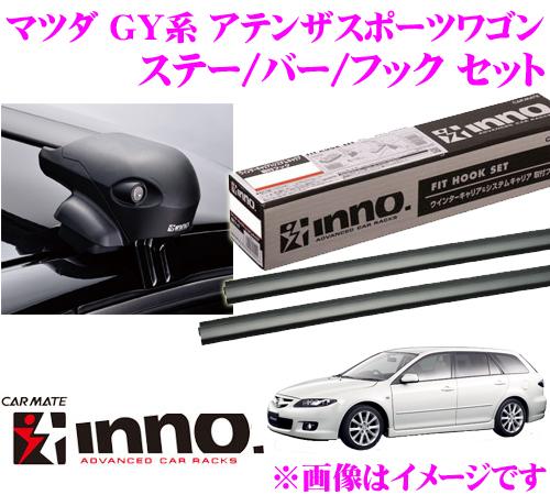 カーメイト INNO イノー マツダ アテンザスポーツワゴン (GY系) エアロベースキャリア(フラッシュタイプ)取付4点セット XS201 + K235 + XB100 + XB100
