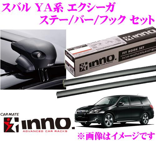 カーメイト INNO イノー スバル エクシーガ (YA系) エアロベースキャリア(フラッシュタイプ)取付4点セット XS201 + K394 + XB100 + XB100
