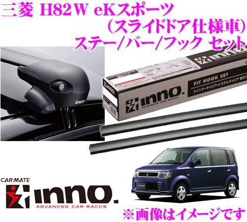 カーメイト INNO イノー 三菱 eKスポーツ スライドドア仕様車 (H82W) エアロベースキャリア(フラッシュタイプ)取付4点セット XS201 + K342 + XB100 + XB100