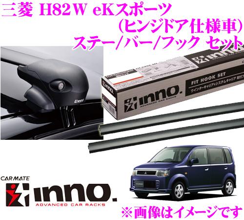 カーメイト INNO イノー 三菱 eKスポーツ ヒンジドア仕様車 (H82W) エアロベースキャリア(フラッシュタイプ)取付4点セット XS201 + K281 + XB100 + XB100
