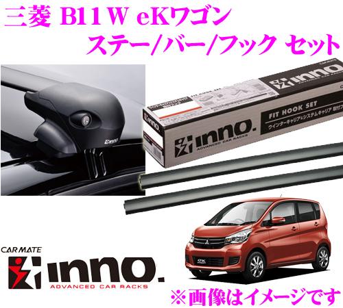 カーメイト INNO イノー 三菱 eKワゴン (B11W) エアロベースキャリア(フラッシュタイプ)取付4点セット XS201 + K436 + XB108 + XB100
