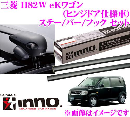 カーメイト INNO イノー 三菱 eKワゴン ヒンジドア仕様車 (H82W) エアロベースキャリア(フラッシュタイプ)取付4点セット XS201 + K281 + XB100 + XB100