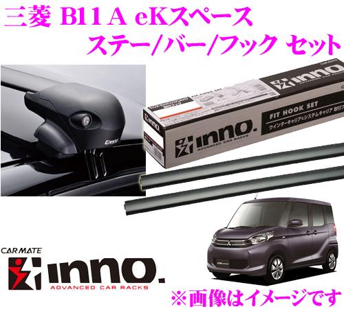 カーメイト INNO イノー 三菱 eKスペース (B11A) エアロベースキャリア(フラッシュタイプ)取付4点セット XS201 + K447 + XB108 + XB108