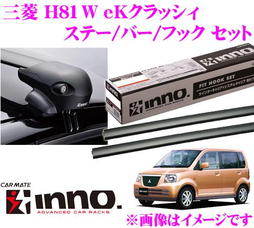 カーメイト INNO イノー 三菱 eKクラッシィ (H81W) エアロベースキャリア(フラッシュタイプ)取付4点セット XS201 + K214 + XB100 + XB100