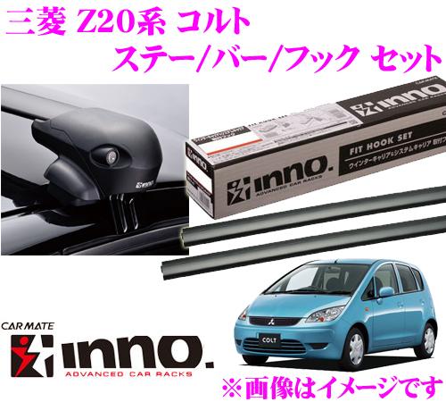 カーメイト INNO イノー 三菱 コルト (Z20系) エアロベースキャリア(フラッシュタイプ)取付4点セット XS201 + K285 + XB100 + XB100