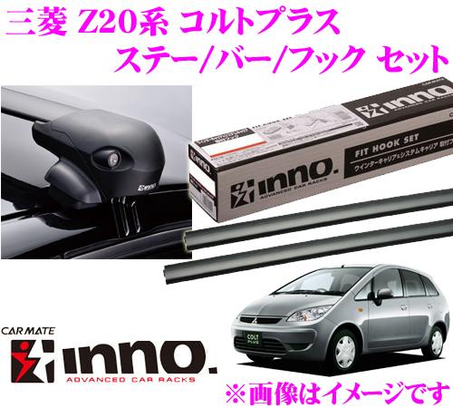 カーメイト INNO イノー 三菱 コルトプラス (Z20系) エアロベースキャリア(フラッシュタイプ)取付4点セット XS201 + K285 + XB100 + XB100