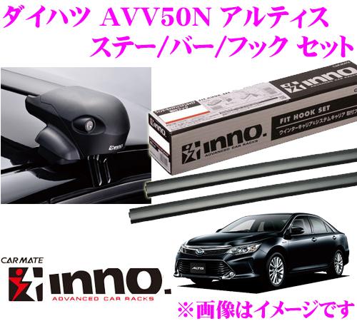カーメイト INNO イノー ダイハツ アルティス (AVV50N) エアロベースキャリア(フラッシュタイプ)取付4点セット XS201 + K410 + XB108 + XB108