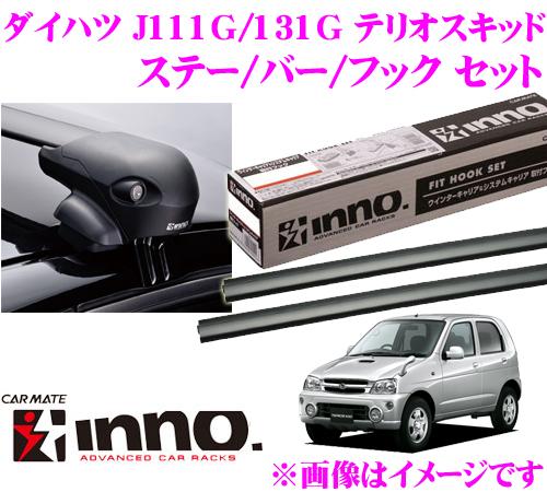 カーメイト INNO イノー ダイハツ テリオスキッド (J111G/J131G) エアロベースキャリア(フラッシュタイプ)取付4点セット XS201 + K161 + XB93 + XB93