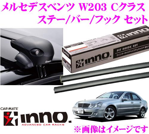 カーメイト INNO イノー メルセデスベンツ Cクラス (W203) エアロベースキャリア(フラッシュタイプ)取付4点セット XS201 + K268 + XB108 + XB100