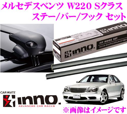 カーメイト INNO イノー メルセデスベンツ Sクラス (W220) エアロベースキャリア(フラッシュタイプ)取付4点セット XS201 + K127 + XB108 + XB100