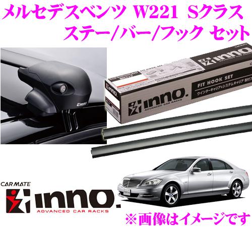 カーメイト INNO イノー メルセデスベンツ Sクラス ロング (W221) エアロベースキャリア(フラッシュタイプ)取付4点セット XS201 + K398 + XB115 + XB108