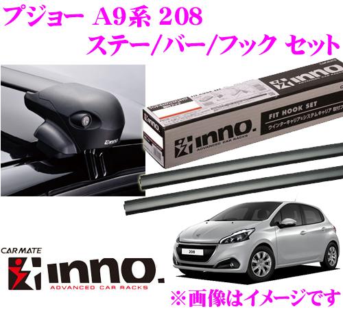 カーメイト INNO イノー プジョー 208 (A9系) エアロベースキャリア(フラッシュタイプ)取付4点セット XS201 + K432 + XB100 + XB100