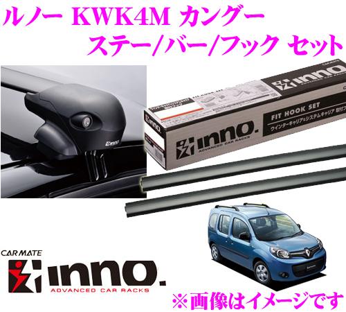 カーメイト INNO イノー ルノー カングー (KWK4M) エアロベースキャリア(フラッシュタイプ)取付4点セット XS201 + K387 + XB123 + XB115