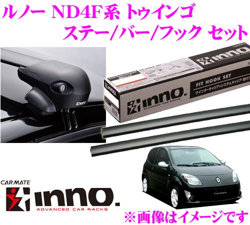 カーメイト INNO イノー ルノー トゥインゴ (ND4F系) エアロベースキャリア(フラッシュタイプ)取付4点セット XS201 + K371 + XB100 + XB100