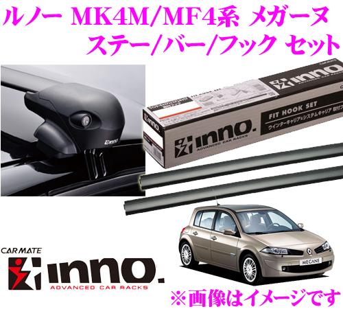 カーメイト INNO イノー ルノー メガーヌ (MK4M/MF4系) エアロベースキャリア(フラッシュタイプ)取付4点セット XS201 + K183 + XB93 + XB93