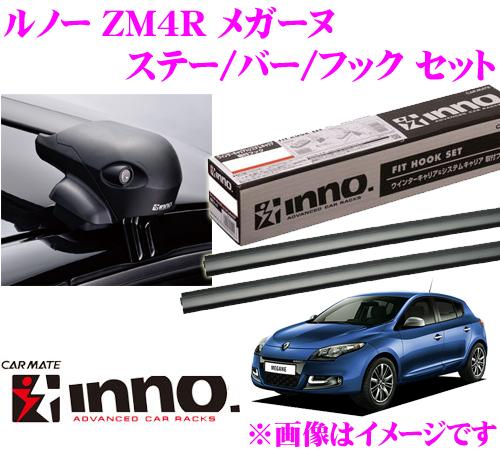 カーメイト INNO イノー ルノー メガーヌ (ZM4R) エアロベースキャリア(フラッシュタイプ)取付4点セット XS201 + K392 + XB100 + XB100