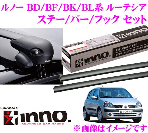 カーメイト INNO イノー ルノー ルーテシア (BD/BF/BK/BL系) エアロベースキャリア(フラッシュタイプ)取付4点セット XS201 + K169 + XB93 + XB85