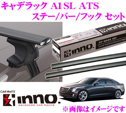 カーメイト INNO イノー キャデラック ATS (A1SL) エアロベースキャリア(スルータイプ)取付4点セット XS250 + K453 + XB130 + XB130
