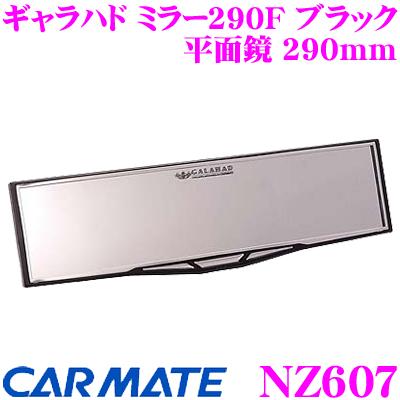 CarMate NZ607 gyarahadomira 290F黑色平面镜290mm