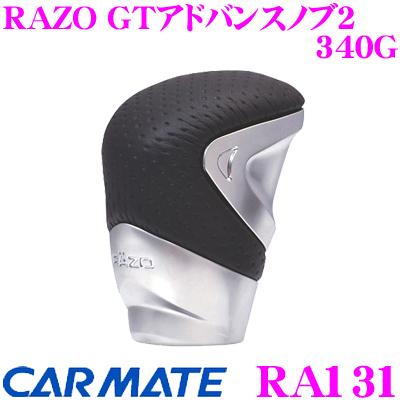 카메이트렛트 RA131 RAZO GT어드밴스 노브 2 340 G