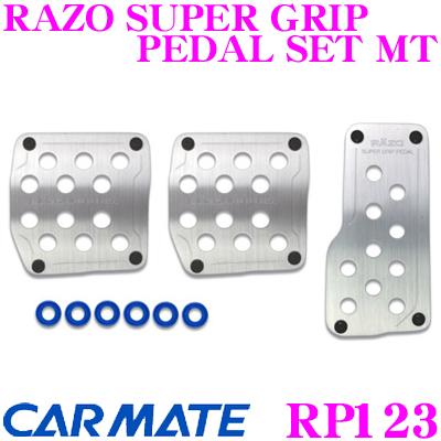 카메이트렛트 RP123 RAZO SUPER GRIP PEDAL SET MT