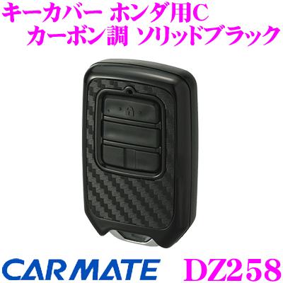 카 메이트 DZ258 키 커버 혼다용 C카본조 솔리드 블랙