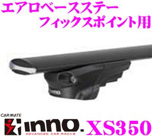 カーメイト INNO XS350 エアロベースステー フィックスポイント用