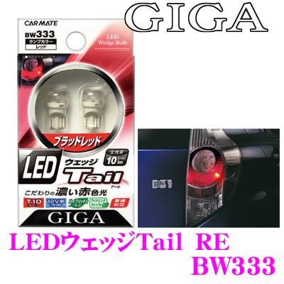 9 20はP2倍 カーメイト GIGA 春の新作続々 BW333 LEDテールランプ 送料無料でお届けします レッド LEDウェッジ T10 Tail