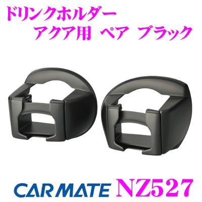 카 메이트 NZ527 드링크 홀더 페어 블랙 토요타 10계 아쿠아