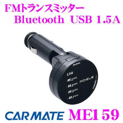 카 메이트 ME159 FM송신기 Bluetooth USB 1.5 A