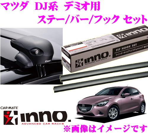 カーメイト INNO イノー マツダ デミオ(DJ系) エアロベースキャリア(フラッシュタイプ)取付4点セット XS201 + K454 + XB100 + XB93
