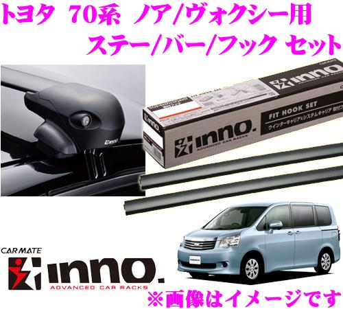 カーメイト INNO イノー トヨタ ノア ヴォクシー(70系) エアロベースキャリア(フラッシュタイプ)取付4点セット XS201 + K347 + XB115 + XB108