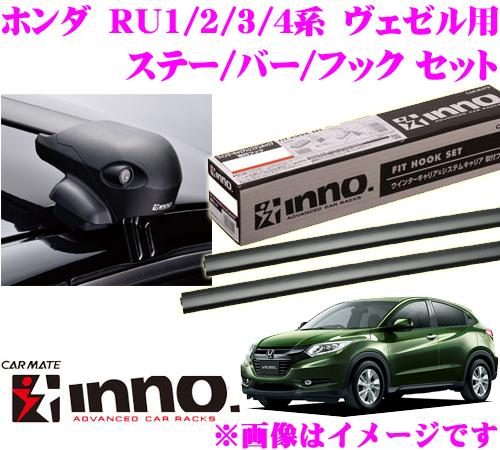 カーメイト INNO イノー ホンダ ヴェゼル(RU1 RU2 RU3 RU4系) エアロベースキャリア(フラッシュタイプ)取付4点セット XS201 + K444 + XB108 + XB108