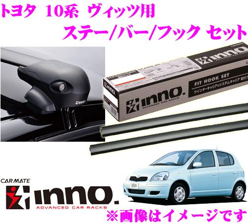 カーメイト INNO イノー トヨタ ヴィッツ(CP10系) エアロベースキャリア(フラッシュタイプ)取付4点セット XS201 + K234 + XB93 + XB93