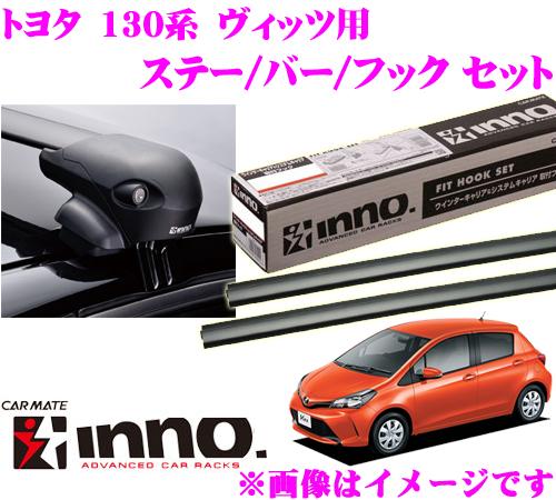 カーメイト INNO イノー トヨタ ヴィッツ(P130系) エアロベースキャリア(フラッシュタイプ)取付4点セット XS201 + K297 + XB93 + XB93