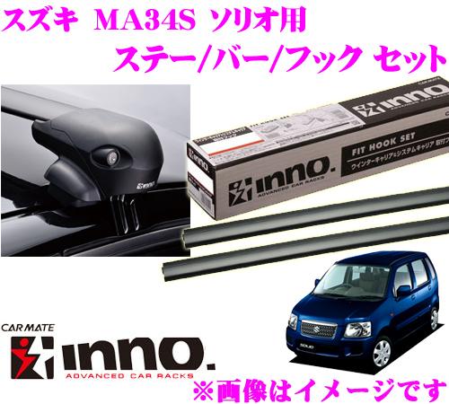 カーメイト INNO イノー トヨタ ソリオ(MA34S) エアロベースキャリア(フラッシュタイプ)取付4点セット XS201 + K236 + XB108 + XB100