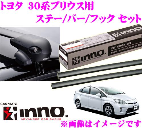 カーメイト INNO イノー トヨタ プリウス(ZVW30系) エアロベースキャリア(フラッシュタイプ)取付4点セット XS201 + K379 + XB108 + XB100