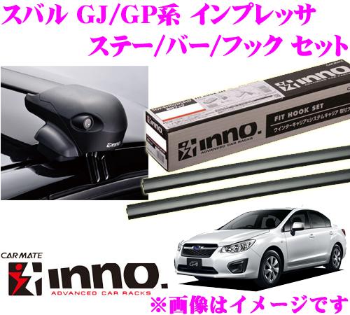 カーメイト INNO イノー スバル インプレッサ(GJ系 GP系) エアロベースキャリア(フラッシュタイプ)取付4点セット XS201 + K414 + XB108 + XB108
