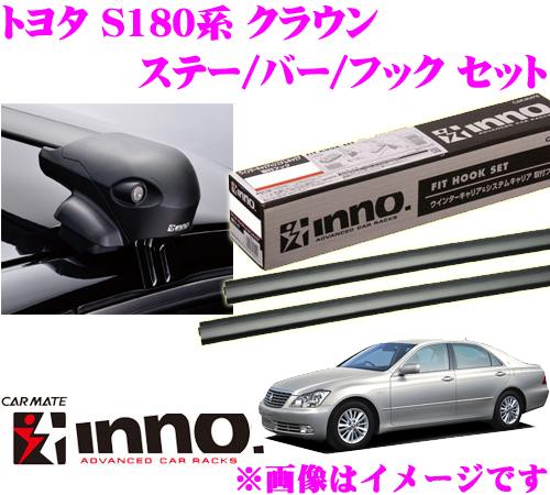 カーメイト INNO イノー トヨタ クラウン(S180系) エアロベースキャリア(フラッシュタイプ)取付4点セット XS201 + K254 + XB108 + XB108