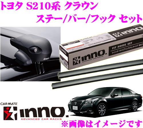 カーメイト INNO イノー トヨタ クラウン(S210系) エアロベースキャリア(フラッシュタイプ)取付4点セット XS201 + K429 + XB108 + XB108