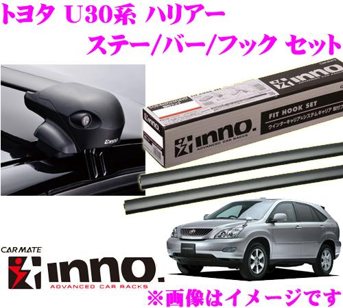 カーメイト INNO イノー トヨタ ハリアー(U30系) エアロベースキャリア(フラッシュタイプ)取付4点セット XS201 + K296 + XB108 + XB108