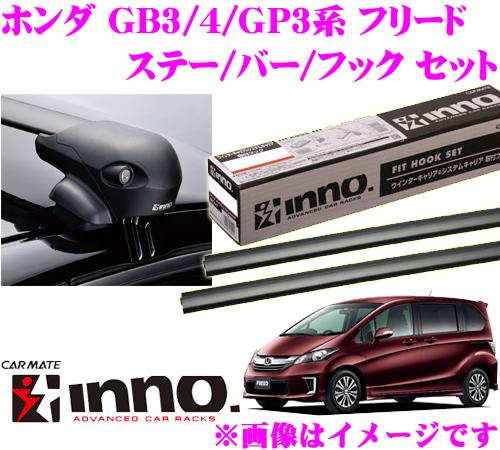 カーメイト INNO イノー ホンダ フリード(GB3 GB4 GP3系) エアロベースキャリア(フラッシュタイプ)取付4点セット XS201 + K364 + XB115 + XB115